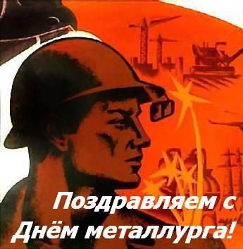 19 июля - День металлурга!