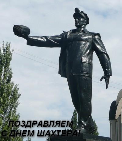 30 августа в России отметят свой профессиональный праздник шахтеры!