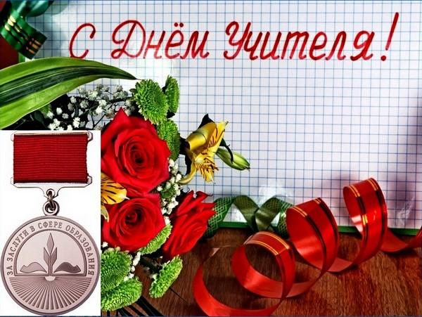 Награды - учителям и педагогам!