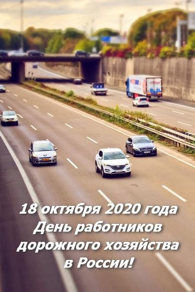 18 октября в России отметят профессиональный праздник всех работников дорожного хозяйства!
