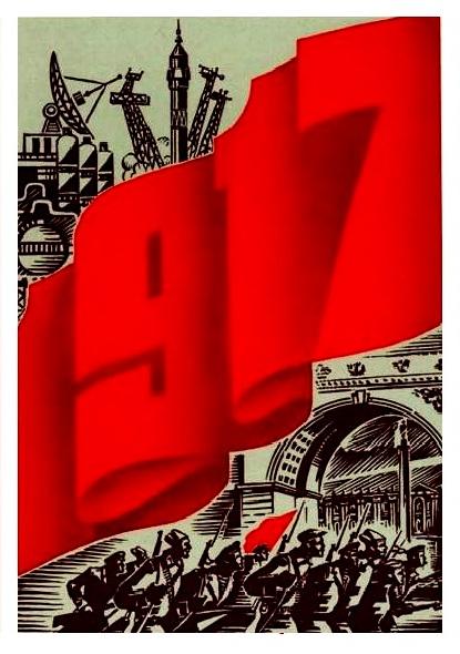 103 года со дня свершения Великой Октябрьской социалистической революции!