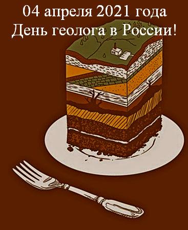 День геолога - профессиональный праздник, отмечается сегодня в России!