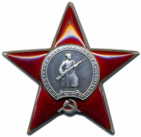 06 апреля 1930 года - День учреждения Ордена Красной Звезды