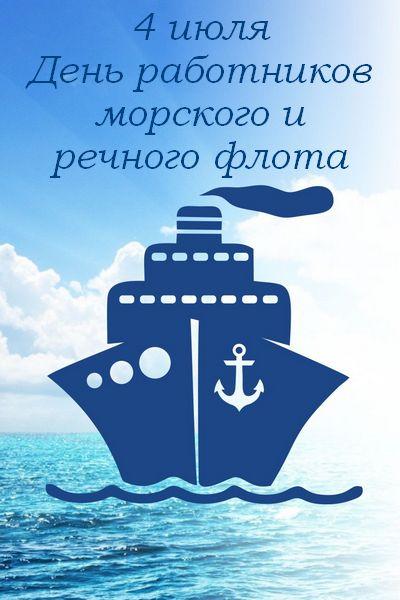 4 июля в России отметят День работников морского и речного флота!