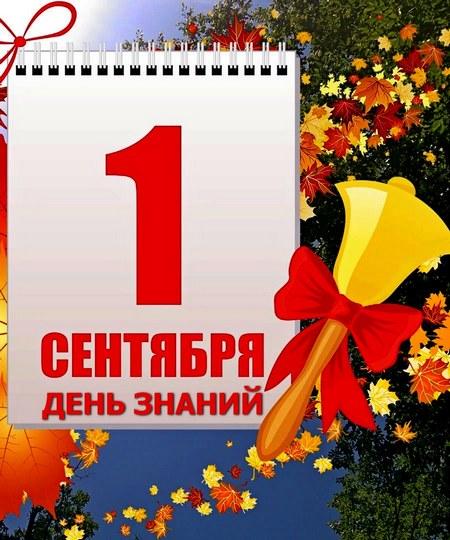 День знаний в России - праздник всеобщий!