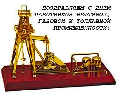 В России отмечают День работников нефтяной, газовой и топливной промышленности!