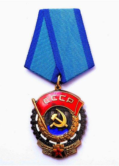Сегодня - 93 года со дня учреждения ордена Трудового Красного Знамени
