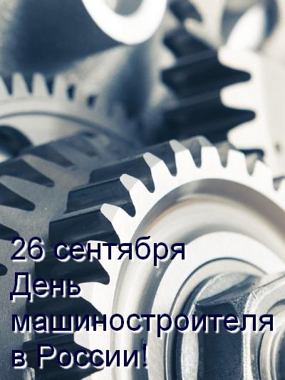 Поздравляем работников машиностроительной отрасли с профессиональным праздником!
